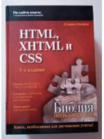 HTML, XHTML и CSS. Библия пользователя