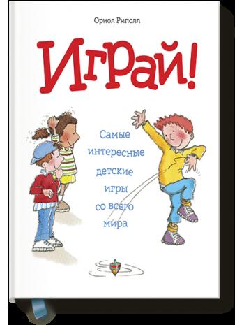Играй! Самые интересные детские игры со всего мира книга купить