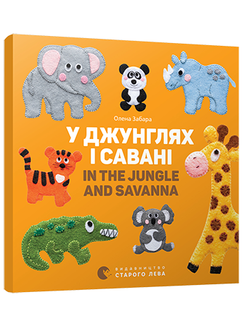 У джунглях і савані. In the jungle and savanna книга купить