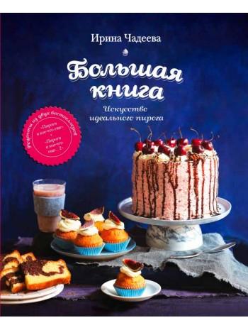 Искусство идеального пирога. Большая книга книга купить