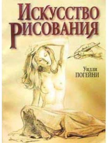 Искусство рисования (8-е издание) книга купить