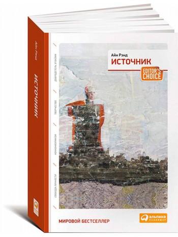 Источник (два тома в одной книге) книга купить