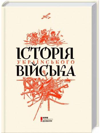 Історія українського війська книга купить
