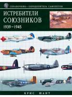 Истребители союзников 1939-1945. Справочник-определитель самолетов