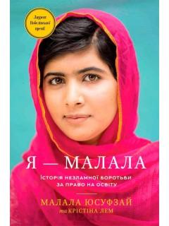 Я - Малала. Історія незламної боротьби за право на освіту книга купить