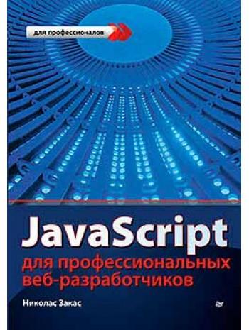JavaScript для профессиональных веб-разработчиков книга купить