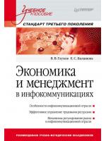Экономика и менеджмент в инфокоммуникациях. Учебное пособие. Стандарт третьего поколения