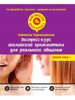 Экспресс-курс английской грамматики для реального общения