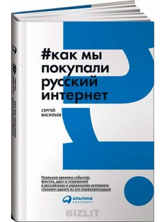 Купить Как мы покупали русский интернет