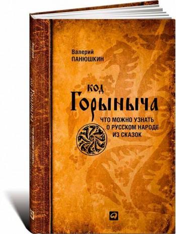 Код Горыныча. Что можно узнать о русском народе из сказок книга купить