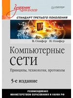 Компьютерные сети. Принципы, технологии, протоколы.  Учебник для вузов. 5-е изд