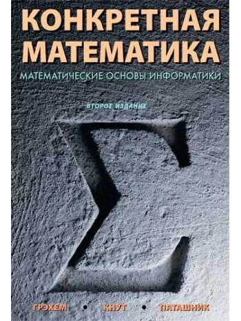 Конкретная математика. Математические основы информатики книга купить