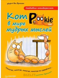Ежедневник-антидепрессант. Кот Pookie в мире мудрых мыслей книга купить