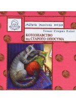 Котознавство від Старого Опосума
