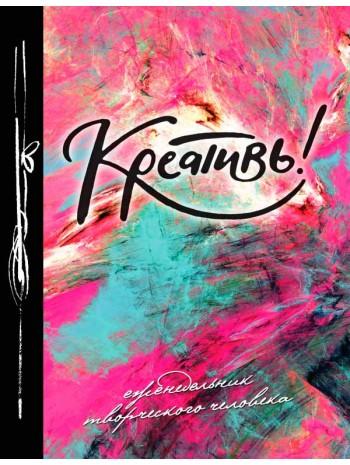 Креативь! книга купить