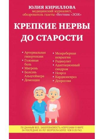 Крепкие нервы до старости книга купить
