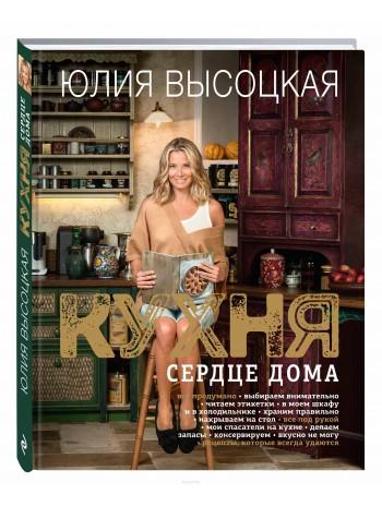 Кухня - сердце дома книга купить