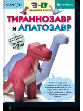 Kumon. 3D поделки из бумаги. Тираннозавр и апатозавр книга купить