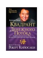 Квадрант денежного потока (4-е издание)