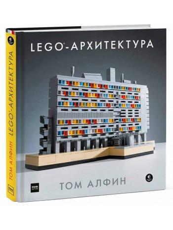 LEGO-архитектура книга купить