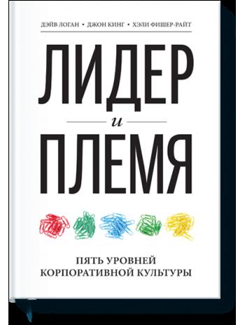 Лидер и племя. 5 уровней корпоративной культуры книга купить