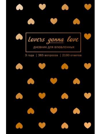 Lovers Gonna Love. 3 года. 365 вопросов. 2190 ответов (черный с золотом) книга купить