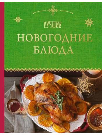 Лучшие новогодние блюда книга купить