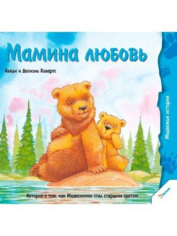 Мамина любовь книга купить