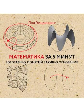 Математика за 5 минут книга купить