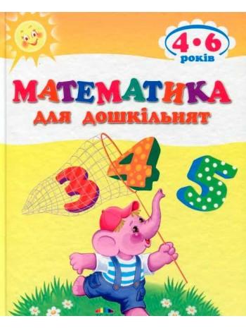 Математика для дошкільнят книга купить