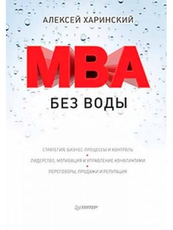 MBA без воды книга купить