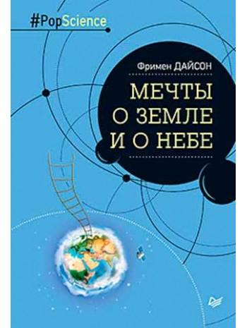 Мечты о Земле и о небе книга купить