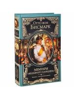 "Мемуары ""железного канцлера"""