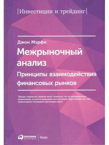 Межрыночный анализ. Принципы взаимодействия финансовых рынков книга купить