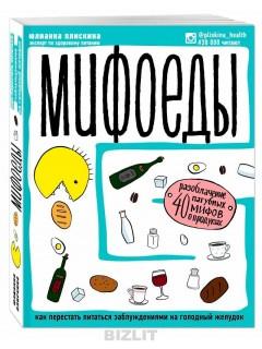 Купить Мифоеды. Как перестать питаться заблуждениями на голодный желудок