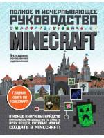 Minecraft. Полное и исчерпывающее руководство. 3-е издание