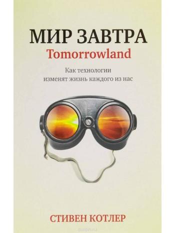 Мир завтра книга купить