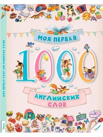 Моя первая 1000 английских слов 3+ книга купить