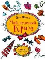 Мой чудесный Крым. Блокнот впечатлений