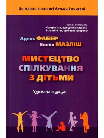 Мистецтво спілкування з дітьми книга купить