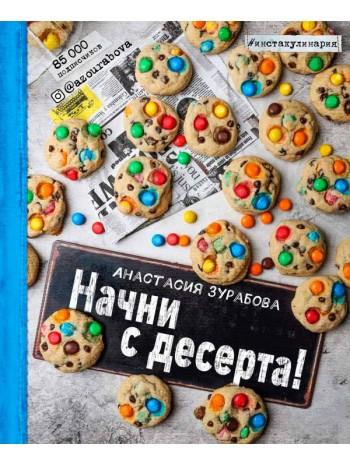 Начни с десерта! книга купить