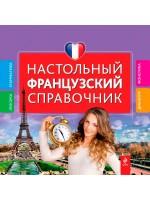Настольный французский справочник