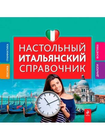 Настольный итальянский справочник книга купить
