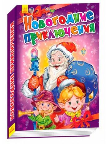 Новогодние истории. Новогодние приключения книга купить