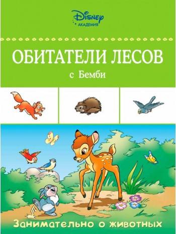 Обитатели лесов с Бемби книга купить