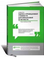 Оценка справедливой стоимости для финансовой отчетности. Новые требования FASB