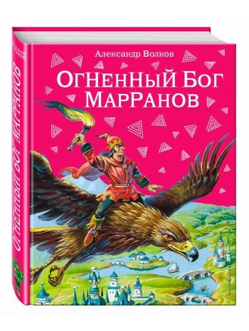 Огненный бог Марранов книга купить
