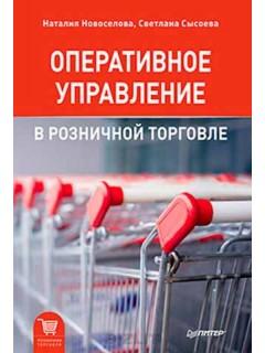 Оперативное управление в розничной торговле книга купить