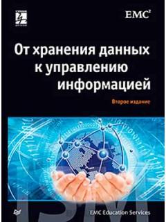 Купить От хранения данных к управлению информацией. 2-е издание