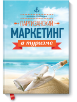Партизанский маркетинг в туризме